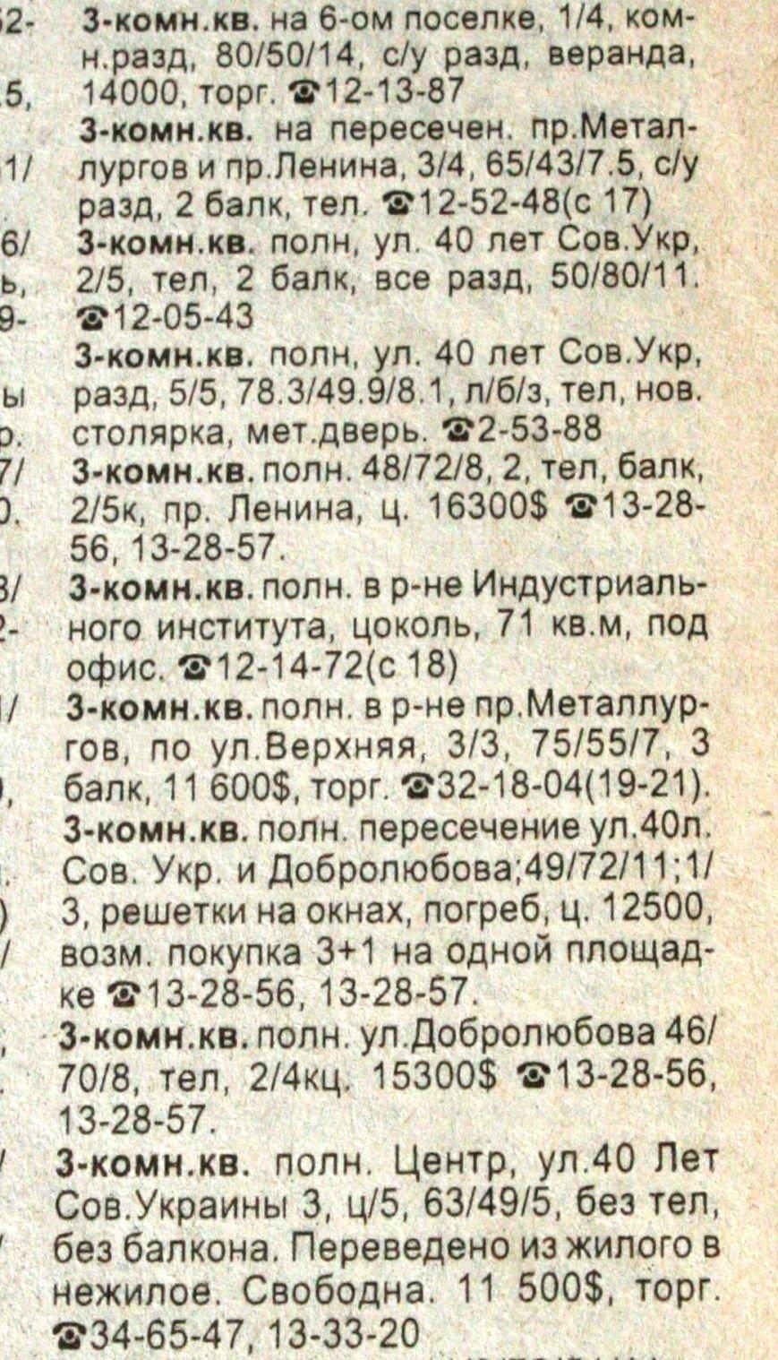 Пресса прошлых лет: в Запорожье бьют журналистов, чествуют Шухевича и возмущаются продаже билетов по паспортам, фото-1