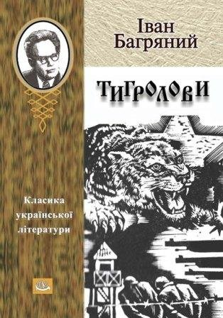 Іван-Багряний-Тигролови-cкорочено-2