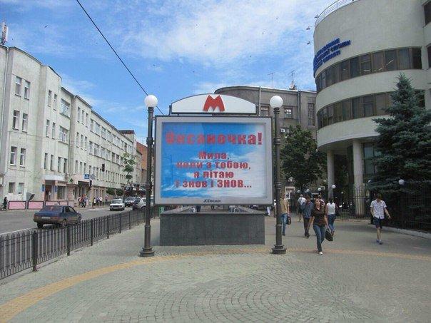Это Любовь! В Харькове появились борды с песнями Святослава Вакарчука, фото-1