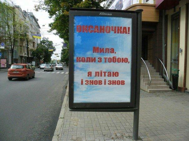 Это Любовь! В Харькове появились борды с песнями Святослава Вакарчука, фото-5