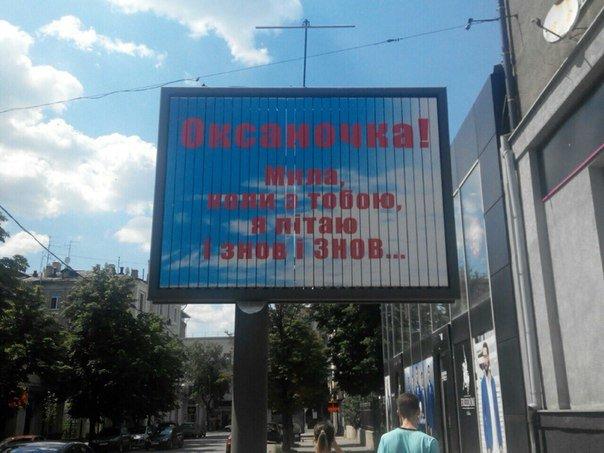 Это Любовь! В Харькове появились борды с песнями Святослава Вакарчука, фото-4