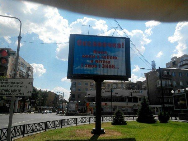 Это Любовь! В Харькове появились борды с песнями Святослава Вакарчука, фото-6