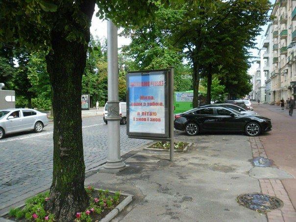 Это Любовь! В Харькове появились борды с песнями Святослава Вакарчука, фото-3
