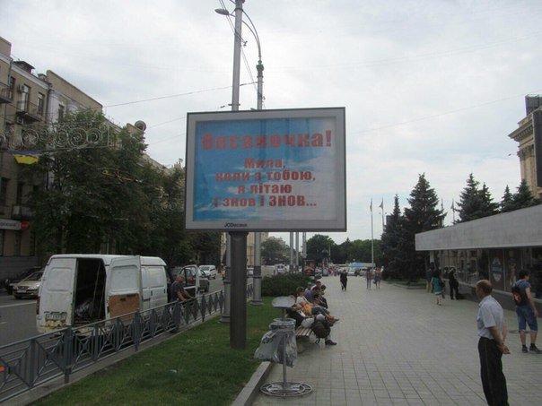 Это Любовь! В Харькове появились борды с песнями Святослава Вакарчука, фото-2