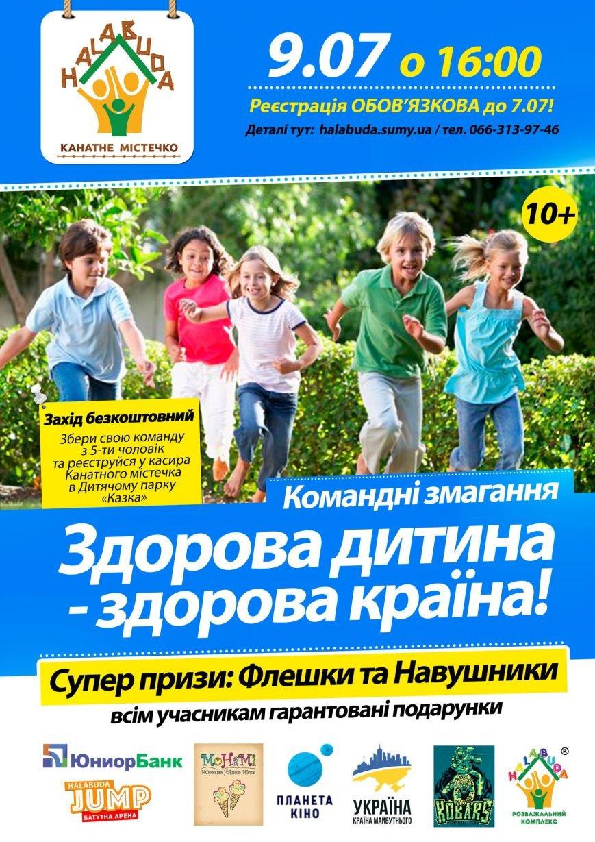 Веревочный парк «HALABUDA» в Сумах знает, как организовать активные каникулы для детей, фото-1