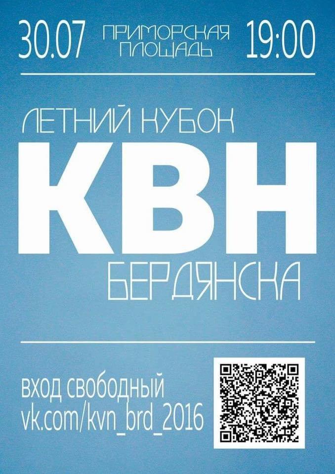В Бердянск съезжаются команды КВН со всей Украины, фото-1
