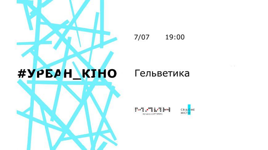 В Запорожье покажут фильм о шрифтах, фото-1
