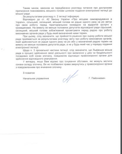 Міськрада дала відповідь на петицію про відставку Андрія Садового (ФОТО), фото-2