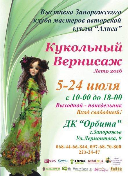 В Запорожье открывается выставка авторских кукол, фото-1