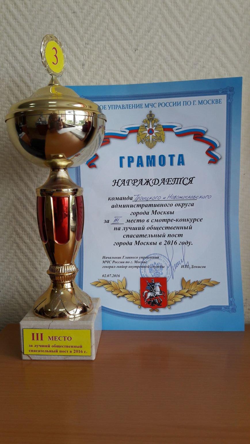 Команда МЧС ТиНАО заняла призовое место в конкурсе спасателей, фото-3