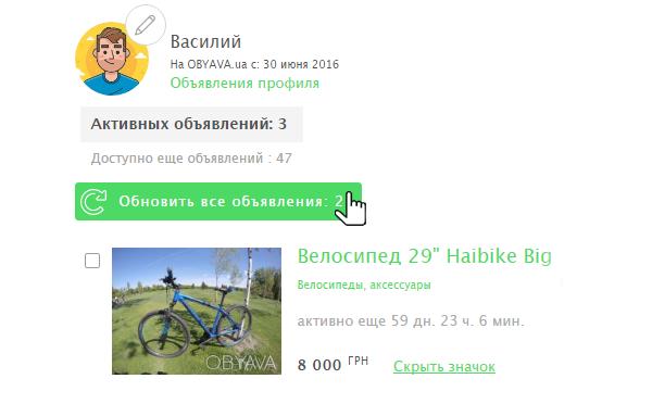 На OBYAVA.ua можно бесплатно обновлять объявления каждые 5 дней, фото-1