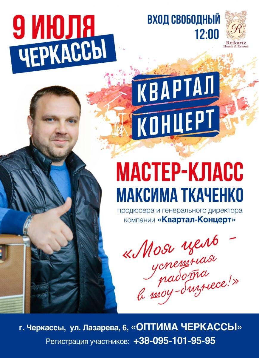 мастеркласс-ткаченко-инет-города3