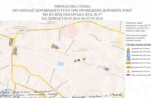 6 та 7 липня у Львові для проїзду закриють вулицю Пекарську (СХЕМА РУХУ), фото-1