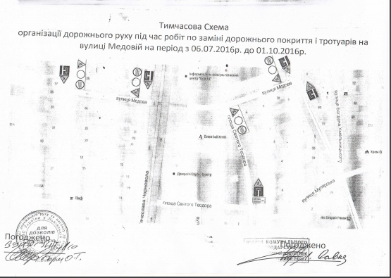 На замітку львів'янам: від завтра і до жовтня для проїзду закривають вулицю Медову (СХЕМА ОБ'ЇЗДУ), фото-1