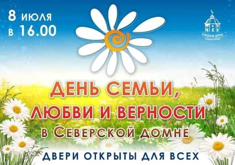 День семьи, любви и верности_афиша_Рожкова
