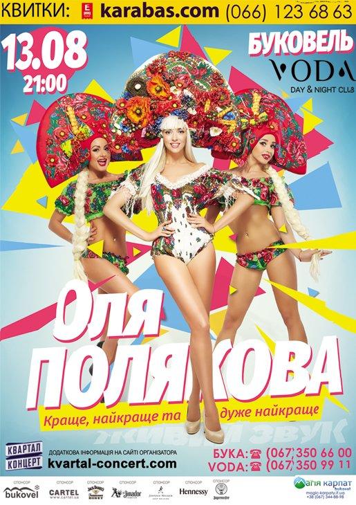 У серпні до Буковелю завітає Тіна Кароль та Ольга Полякова, фото-1