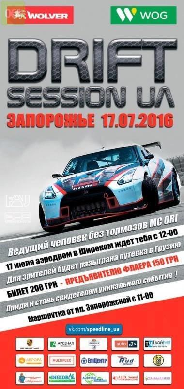 Фестиваль равенства, День металлургов и ралли: 10 идей, как провести ближайшие выходные в Запорожье, фото-1