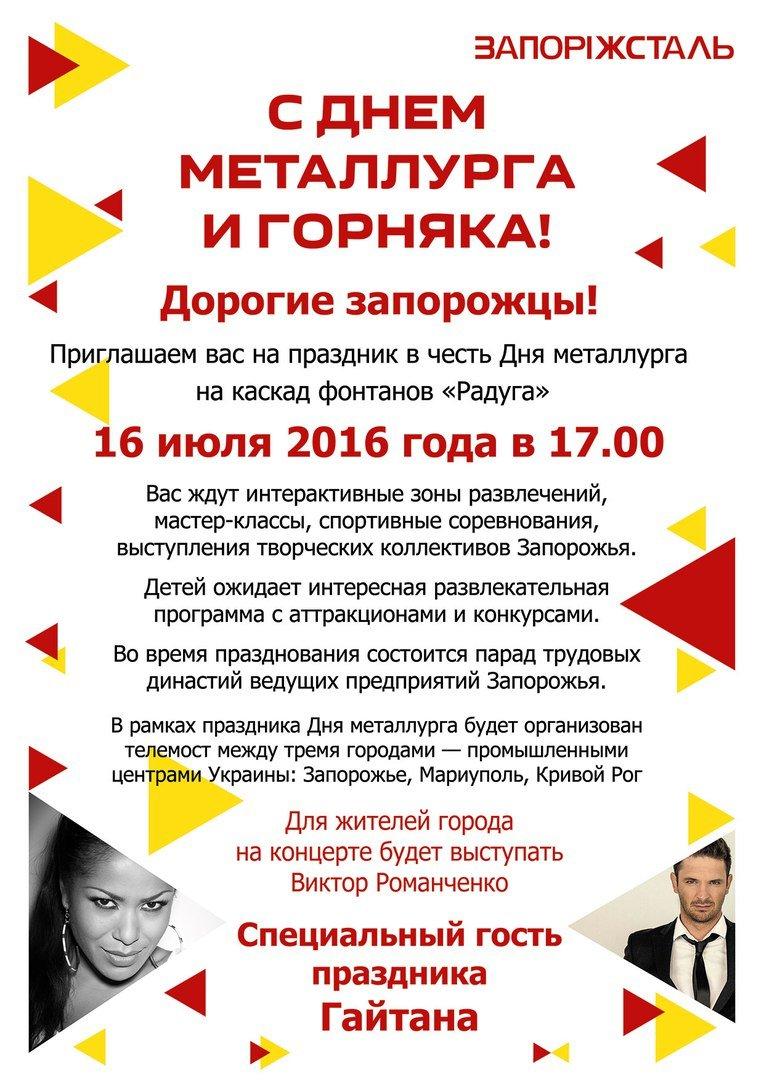 Фестиваль равенства, День металлургов и ралли: 10 идей, как провести ближайшие выходные в Запорожье, фото-4