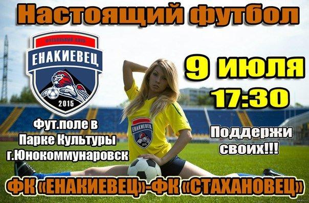 Открытый турнир города по футболу, фото-1
