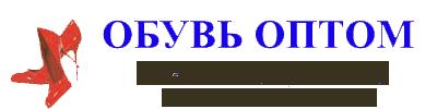 Логотип обувь оптом copy