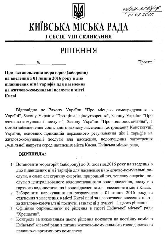 Киевсовет объявил саботаж повышению коммунальных тарифов, фото-1