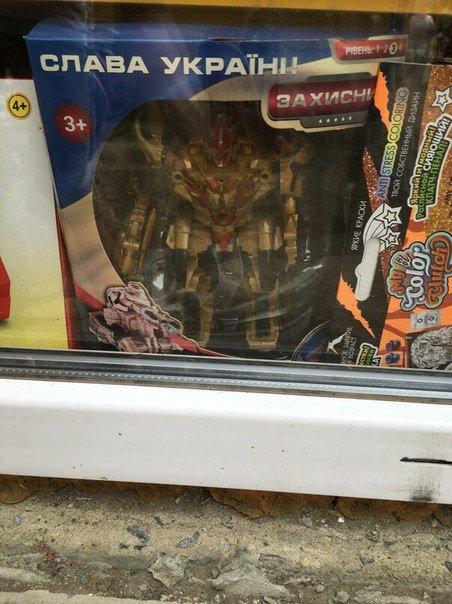 В детских магазинах появились украинские трансформеры (ФОТОФАКТ), фото-1
