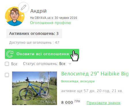 На OBYAVA.ua можна безкоштовно оновлювати оголошення кожні 5 днів, фото-1