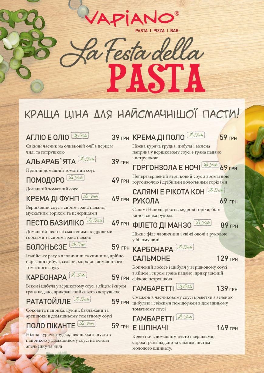 Pasta_menu_ukr-01