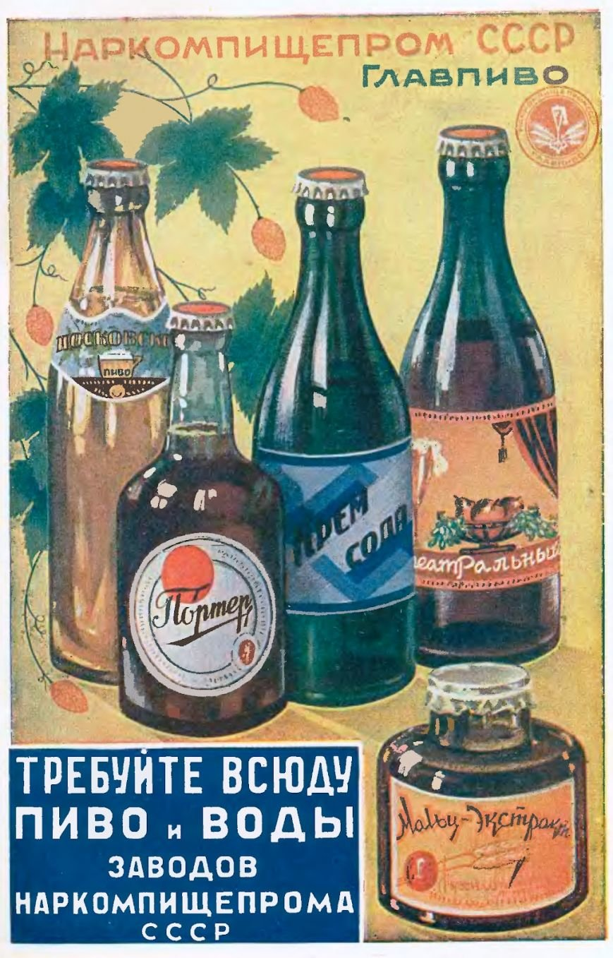 «Совковый» Харьков: пивная культура СССР или как раньше пили в Харькове, фото-3
