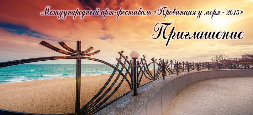 Поэт из Черноморска стал финалистом международного литературного фестиваля, фото-1