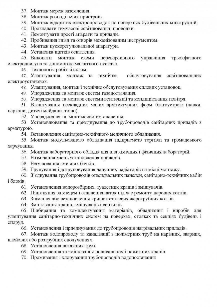 _za_fahom_stranitsa_2_146791858217