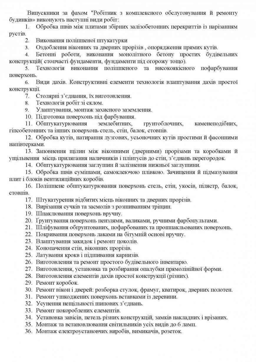 _za_fahom_stranitsa_1_146791857391