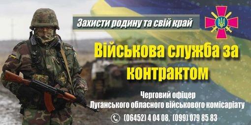 На Луганщине ищут новобранцев, фото-1