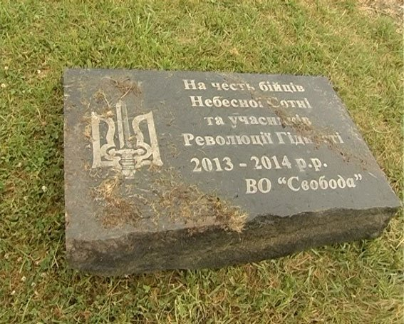 В Сумах разыскиваются вандалы, осквернившие памятный знак (ФОТО), фото-3