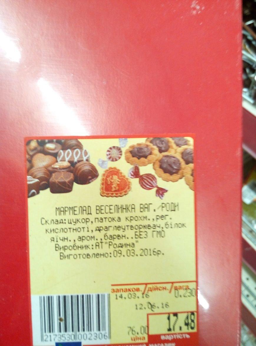 """""""Рай для Фреймут та Абрамова"""": у франківському супермаркеті продають прострочену продукцію з пліснявою (ФОТОРЕПОРТАЖ), фото-12"""