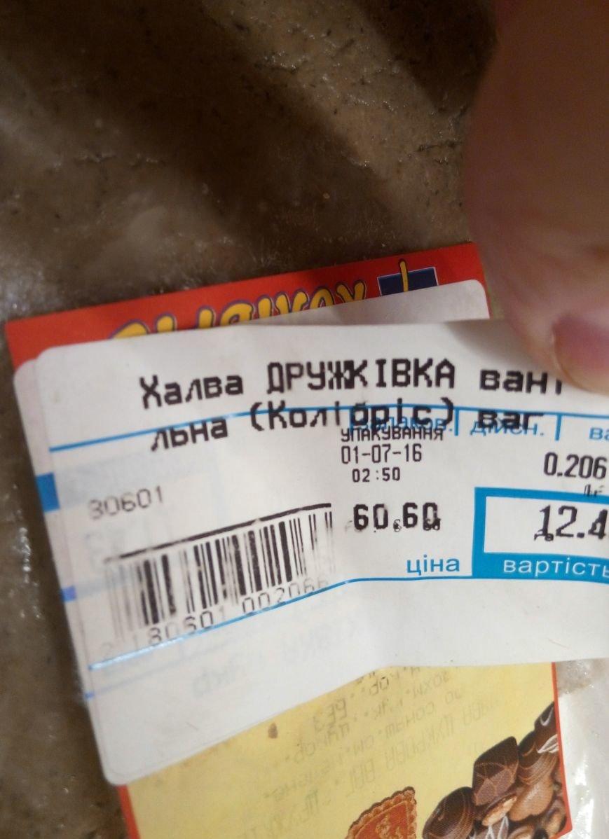 """""""Рай для Фреймут та Абрамова"""": у франківському супермаркеті продають прострочену продукцію з пліснявою (ФОТОРЕПОРТАЖ), фото-17"""