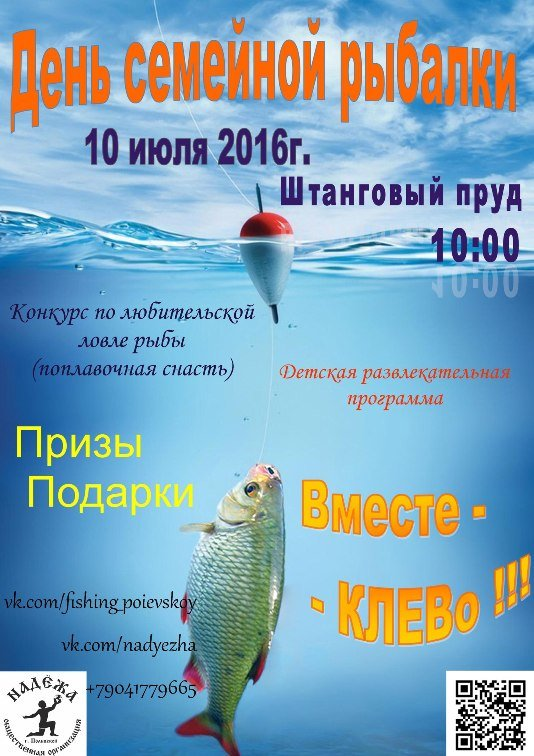 афиша на рыбалку