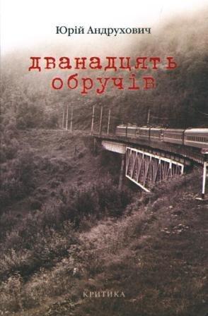 4725-2006_12_obruchiv