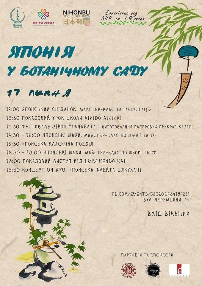 У Львові відзначатимуть день японської культури: програма, фото-1