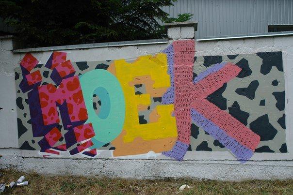 Вандалізм чи мистецтво? У Івано-Франківську відбувся фестиваль графіті. Фото, фото-15