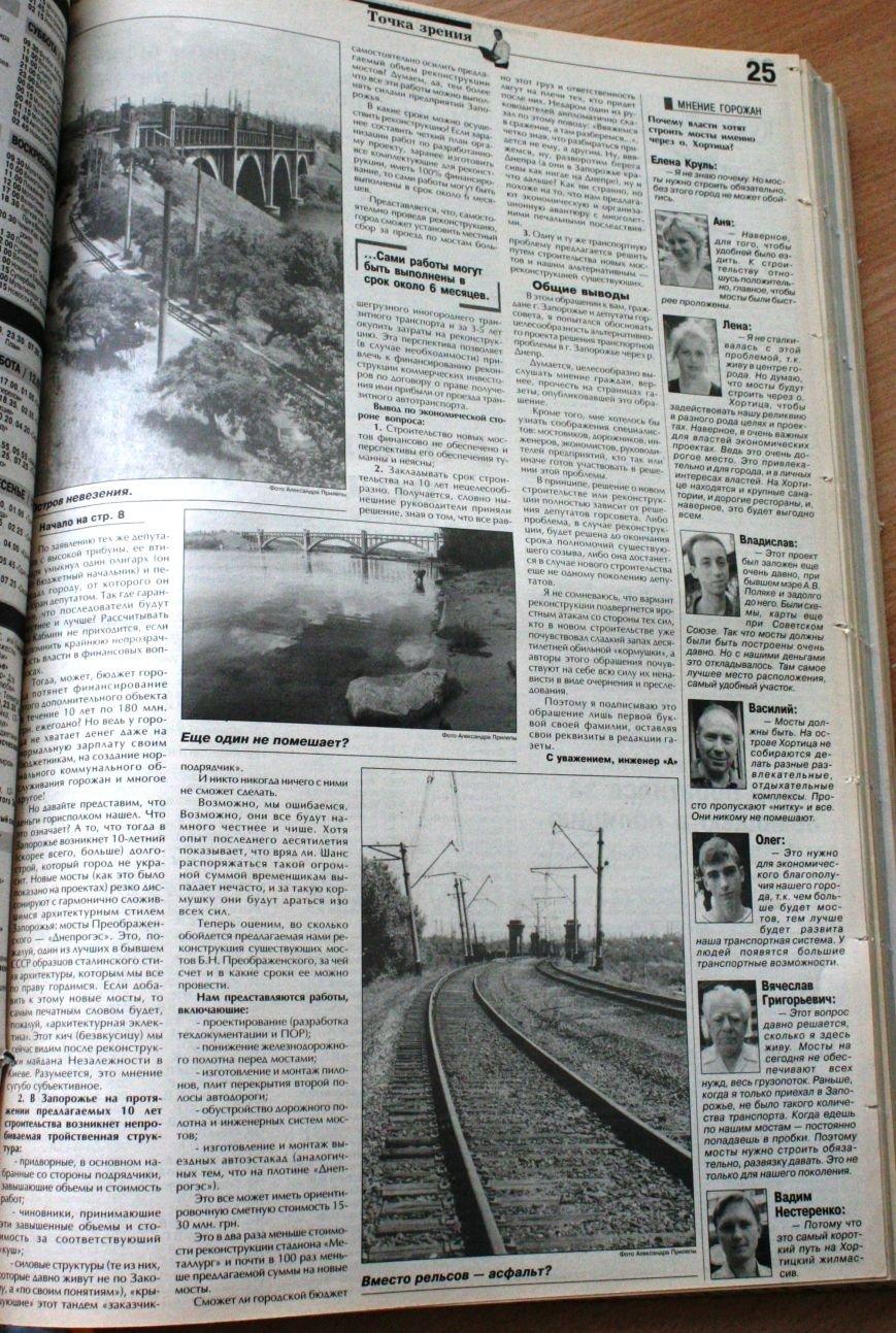 Пресса прошлых лет: в Запорожье принимают Суперкубок Украины, выступают против новых мостов и предлагают перенести день города на август, фото-2