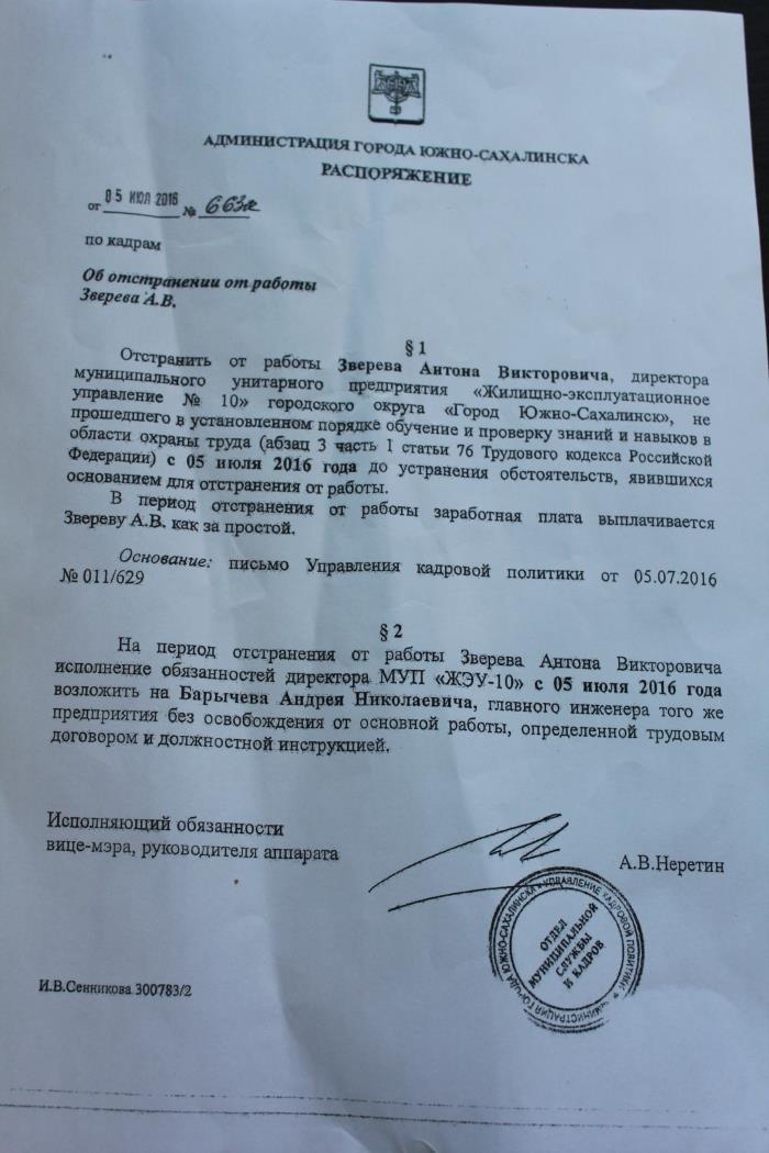 В Южно-Сахалинском МУП «ЖЭУ-10» идет проверка, фото-1
