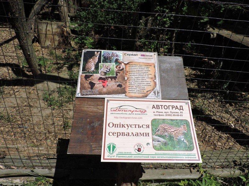 Автоград долучився до програми опіки над тваринами Рівненського зоопарку, фото-1