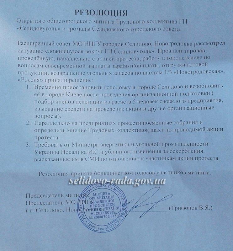 """Ситуация на шахтах ГП """"Селидовуголь"""" до сих пор не прояснилась, фото-14"""