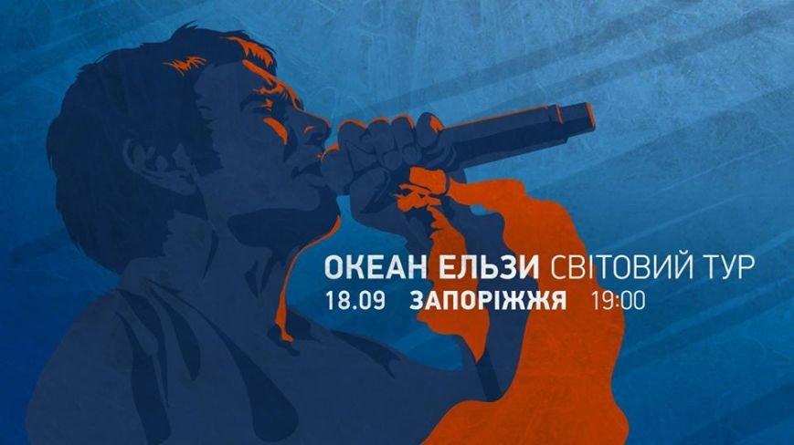 """В Запорожье выступит """"Океан Эльзы"""", фото-1"""