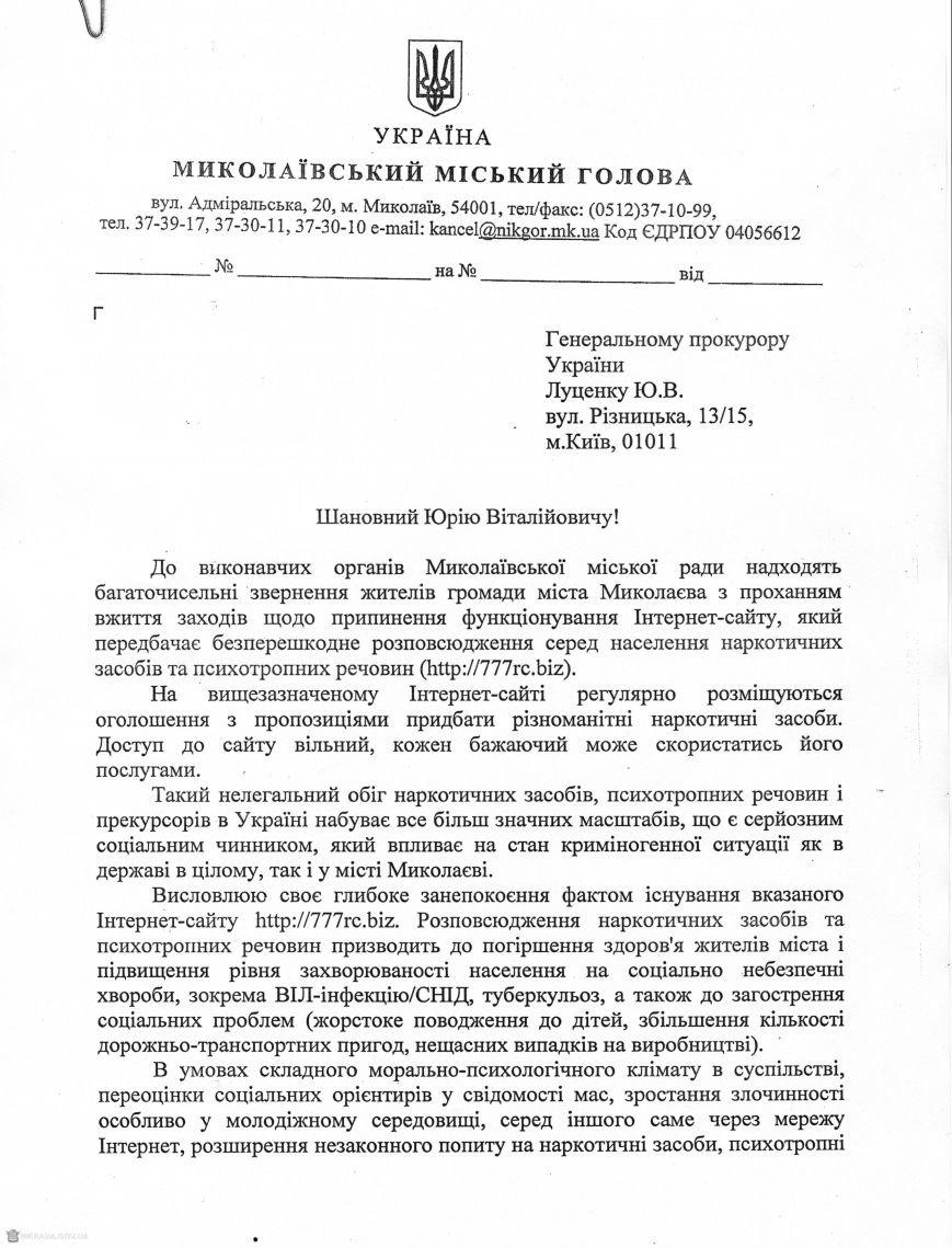 обращение к генпрокурору1207160001