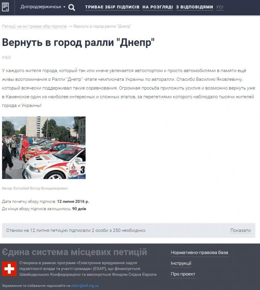 """В Каменском предлагают возродить ралли """"Днепр"""", фото-1"""