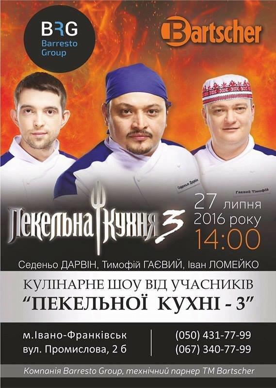 """У Франківську відбудеться кулінарне шоу від учасників третього сезону """"Пекельної кухні"""", фото-1"""