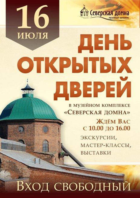 Музей_ДОД_афиша