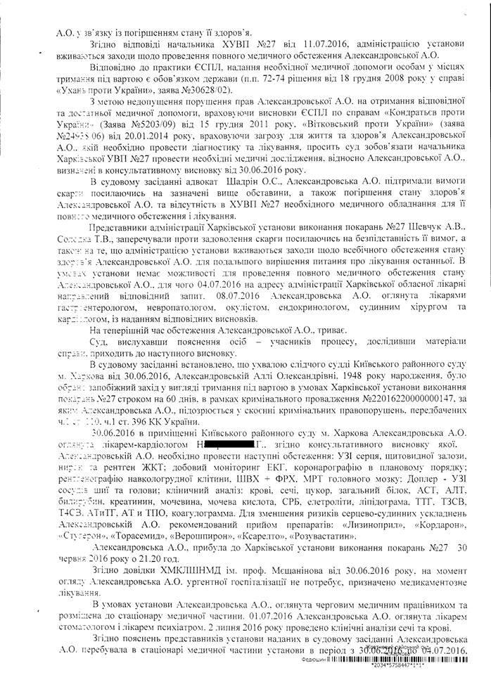 Харьковский суд обязал СИЗО обеспечить Александровской медобследование, фото-2